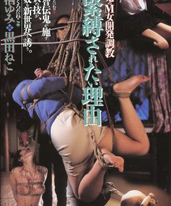 All Titles Japanese Bondage
